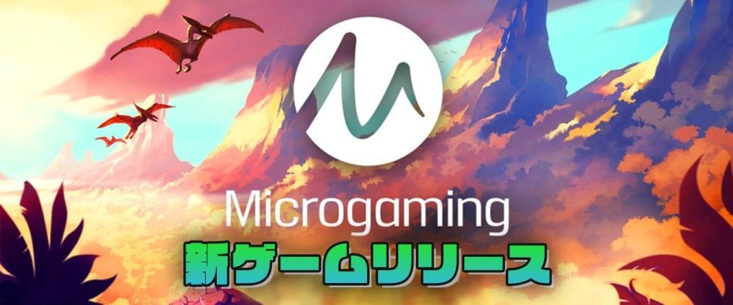4月リリースのマイクロゲーミング新作スロット