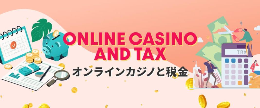 オンラインカジノと税金の仕組み トップバナー