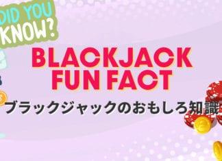 ブラックジャック10の豆知識