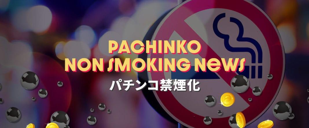 禁煙化 パチンコ