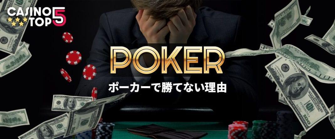 ポーカーで勝てない理由