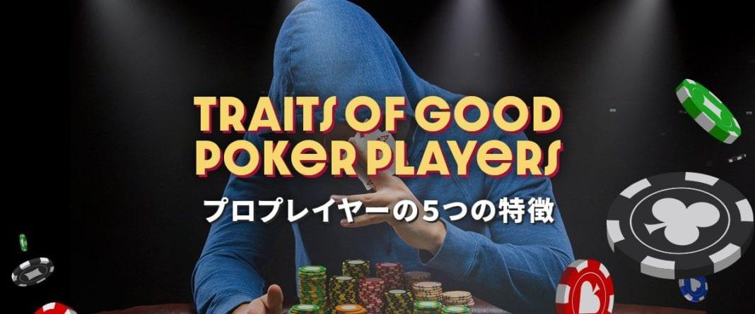 プロポーカープレイヤーの5つの特徴 トップバナー