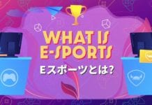 eスポーツとは トップバナー