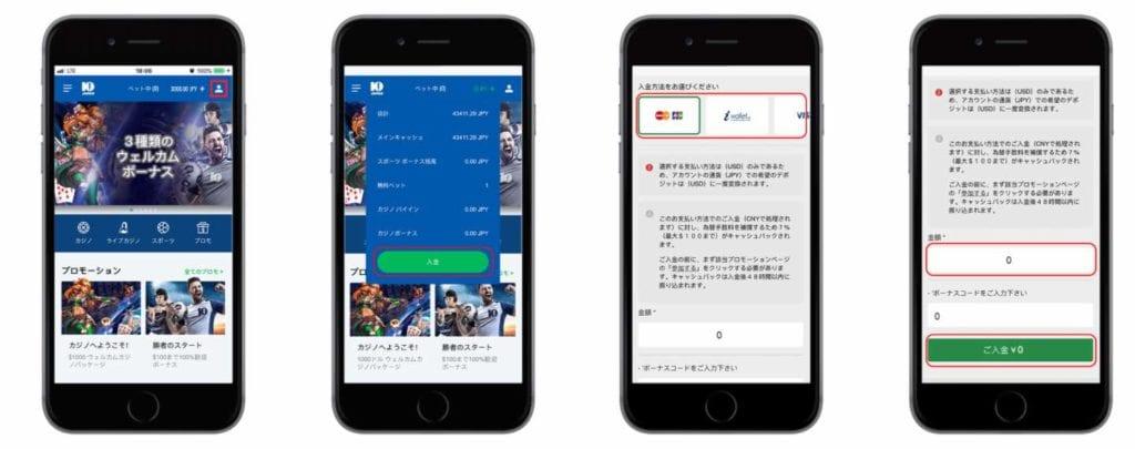 10bet japanアプリ入金画面
