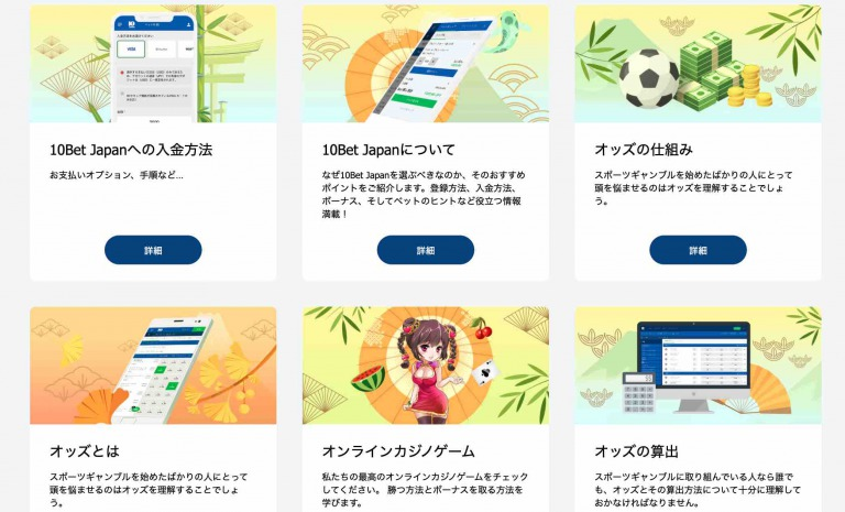 10bet japan ブログ