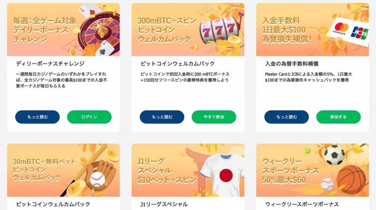 10bet japan ボーナスページ
