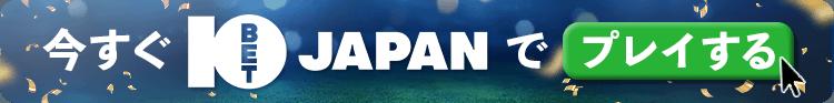 今すぐ10bet Japan でプレイする