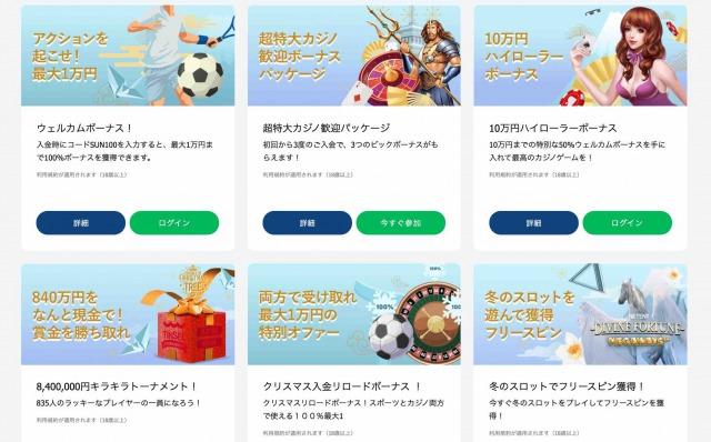 10bet japan プロモーション