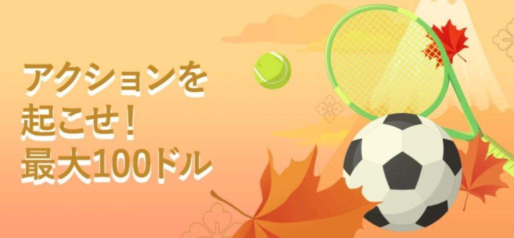 10bet japan sports ウェルカムボーナス