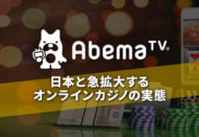 AbemaTV オンラインカジノ トップバナー