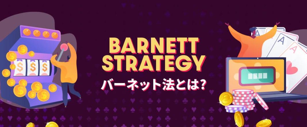 バーネット法 トップバナー