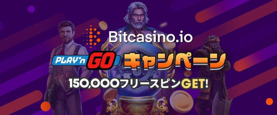 ビットカジノ Play'nGOキャンペーン