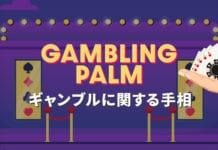 ギャンブルに関する手相 トップバナー