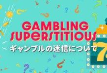 ギャンブルの迷信 トップバナー