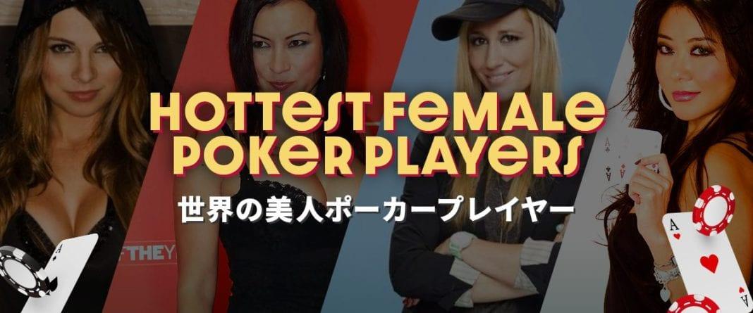 世界の美人ポーカープレイヤー トップバナー