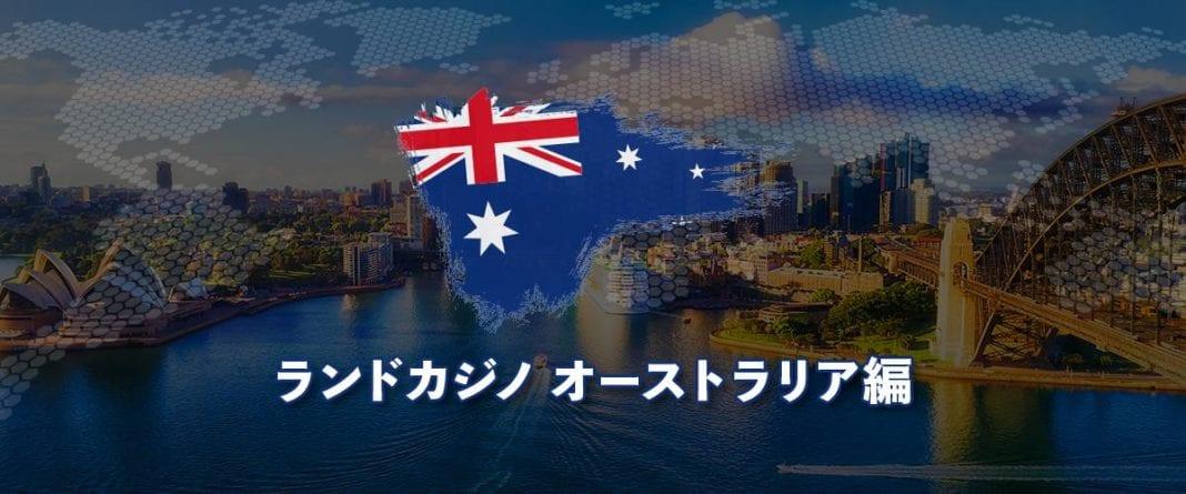 ランドカジノ オーストラリア
