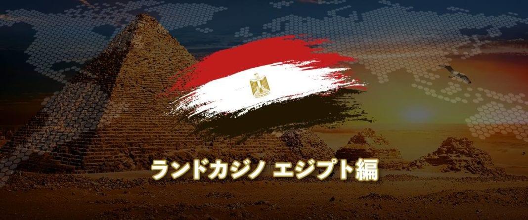 ランドカジノ エジプト
