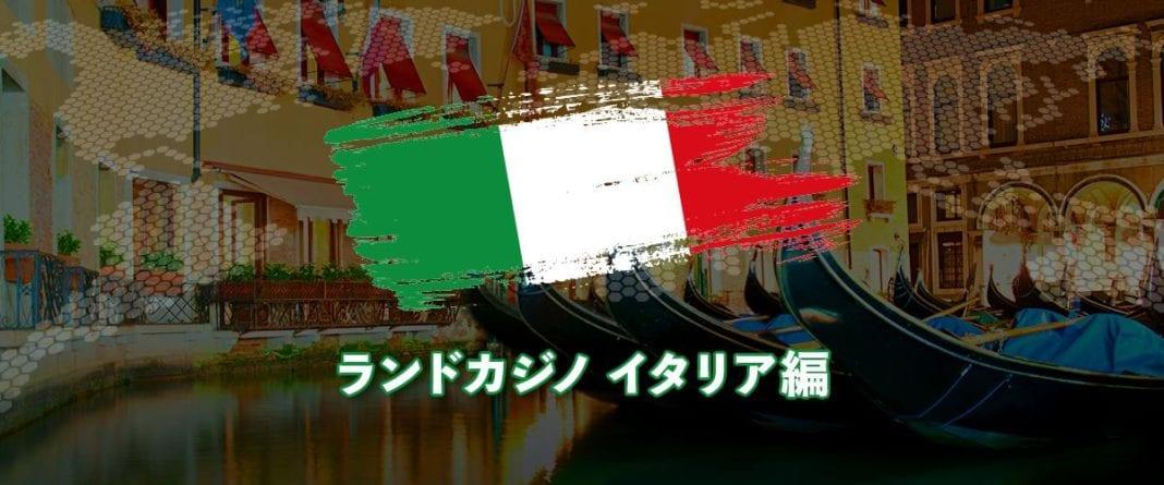 ランドカジノ イタリア