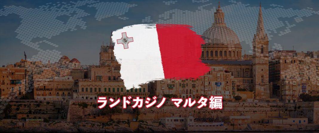 ランドカジノ マルタ