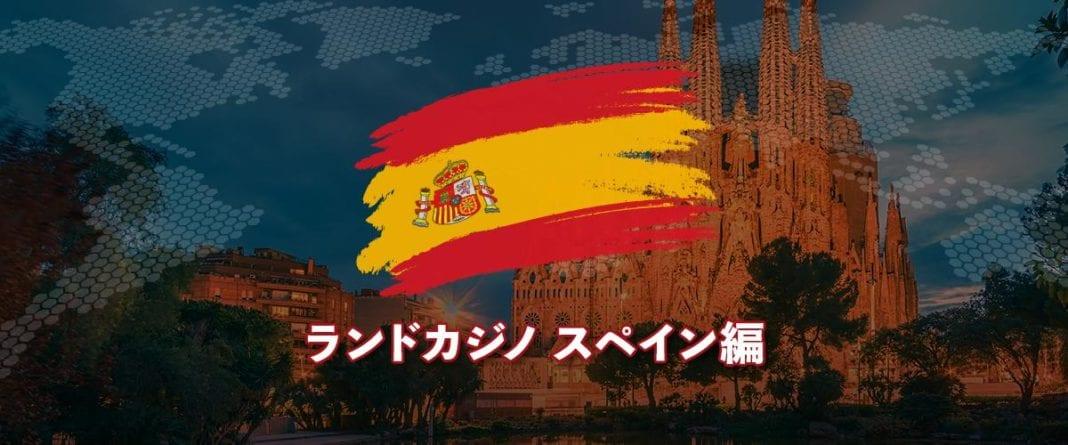 ランドカジノ スペイン