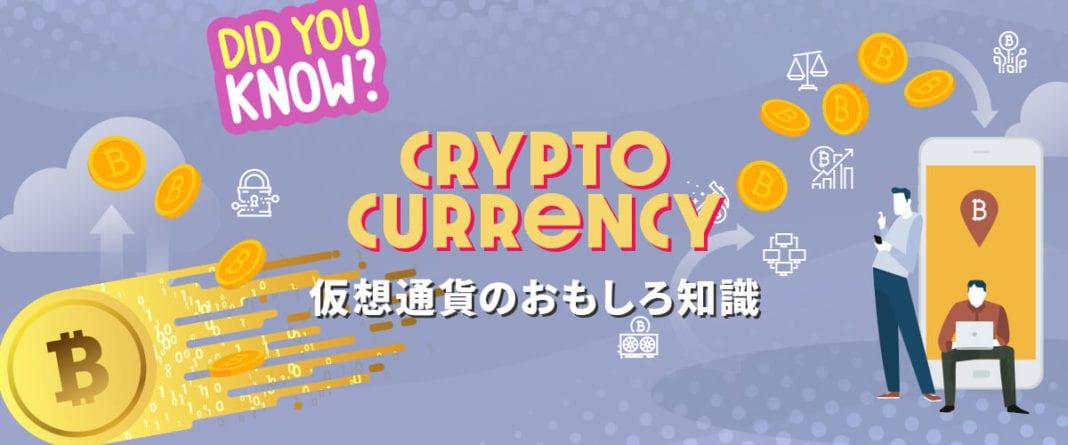 仮想通貨のおもしろ知識 トップバナー