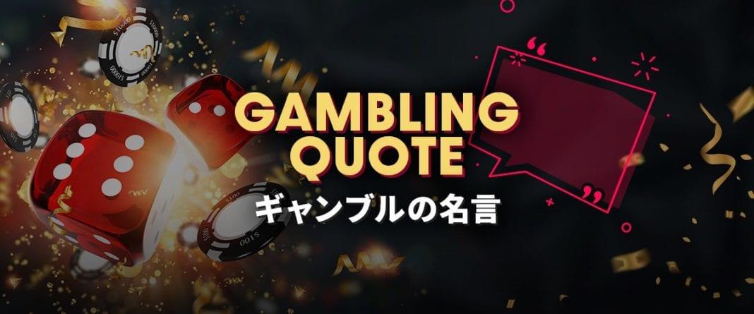 ギャンブル名言