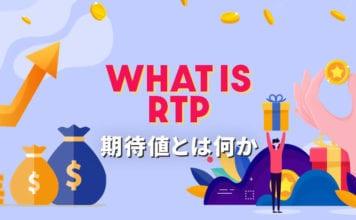 RTPとは トップバナー