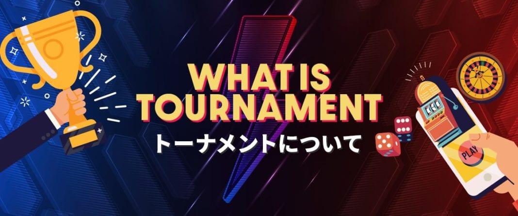 トーナメントについて