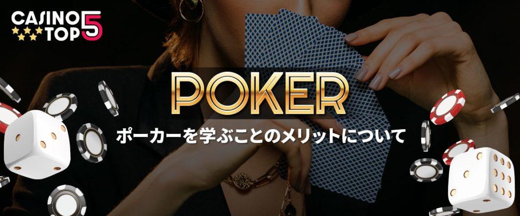 ポーカーを学ぶメリット トップバナー