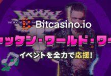 ヴァッケン・ワールド・ワイド公式スポンサービットカジノ トップバナー
