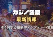 カジノ(IR)法案 最新情報 2020年7月 トップバナー