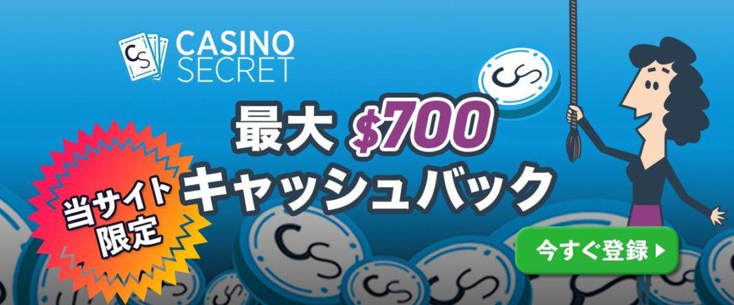 カジノシークレット  キャッシュバック$700 今すぐ登録