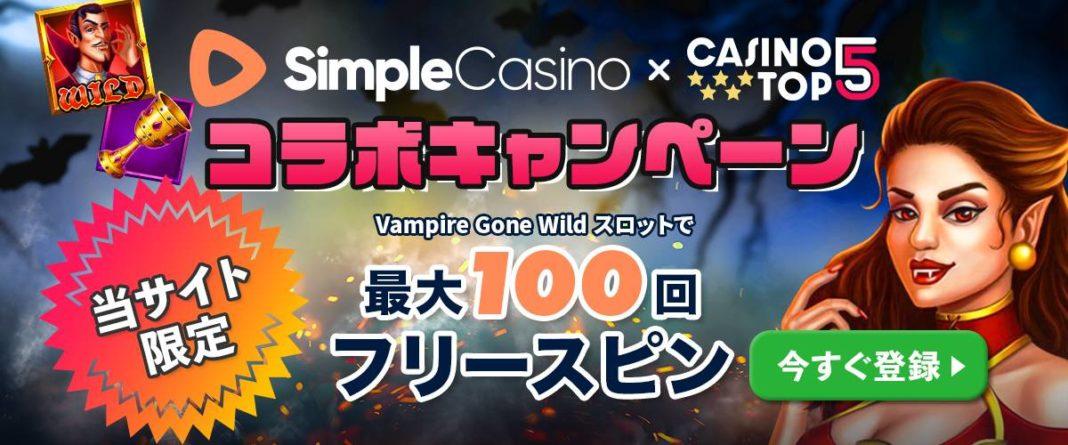 シンプルカジノ×カジノトップ5 コラボキャンペーン トップバナー