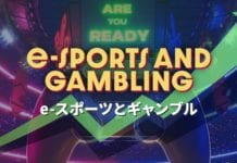 eスポーツとギャンブル トップバナー