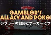 ギャンブラーの誤謬とポーカー トップバナー