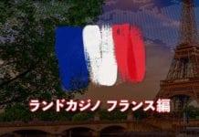 ランドカジノ フランス