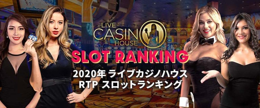 ライブカジノハウス 2020年6月度RTPランキング