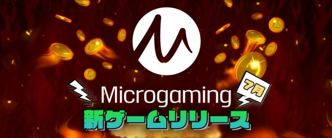 7月リリースのマイクロゲーミング新作スロット トップバナー