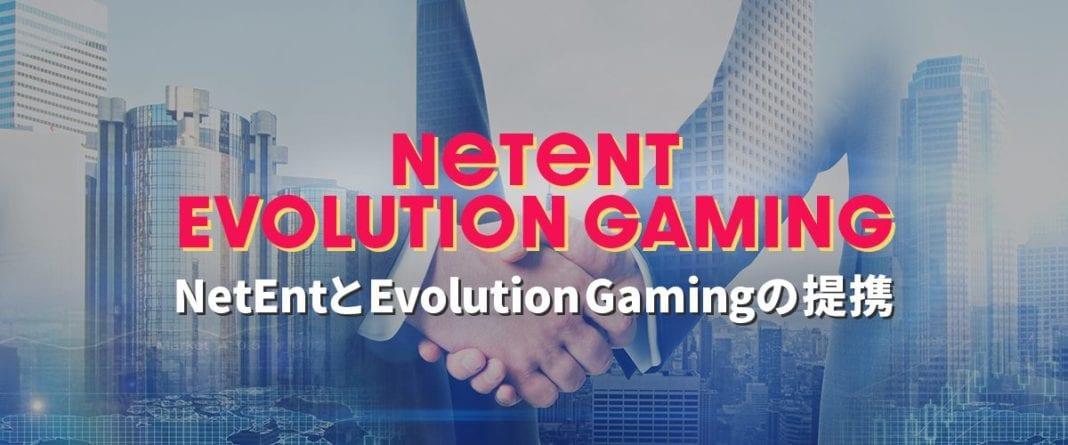 netentとevolutionの提携について