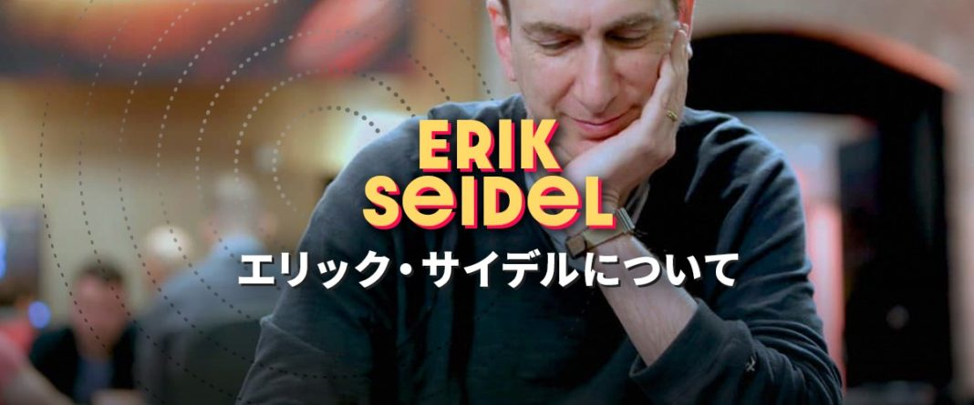 エリック・サイデル トップバナー