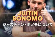 ポーカープレイヤー ジャスティン・ボノモ トップバナー