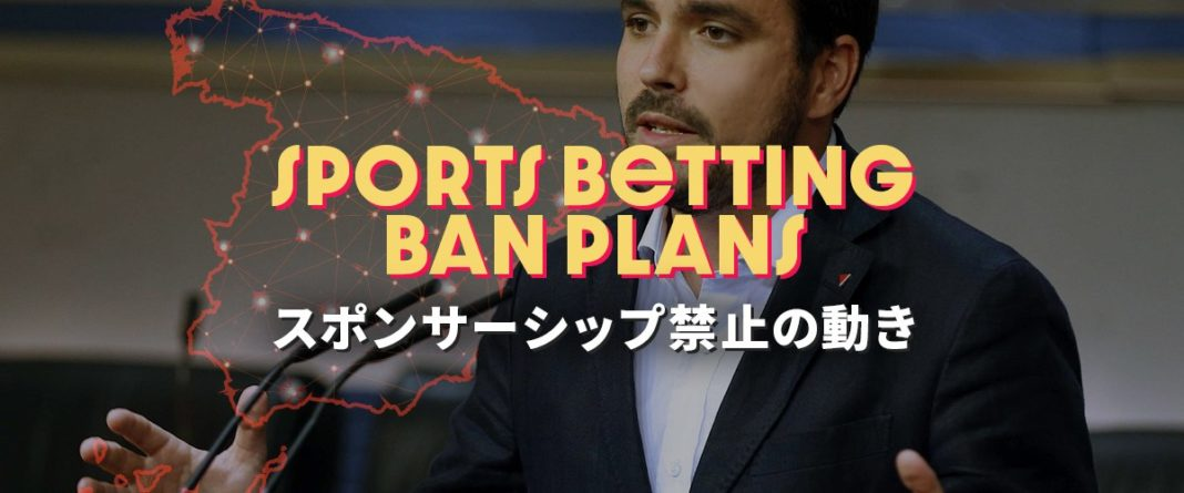 スペインのギャンブル広告規制 トップバナー