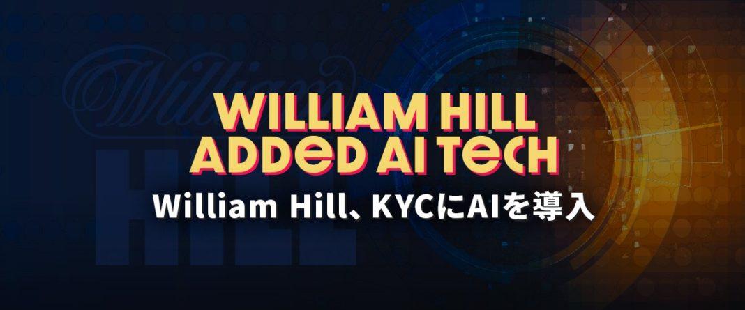 ウィリアムヒル AI導入 トップバナー