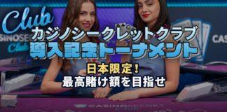 カジノシークレットクラブ トップバナー