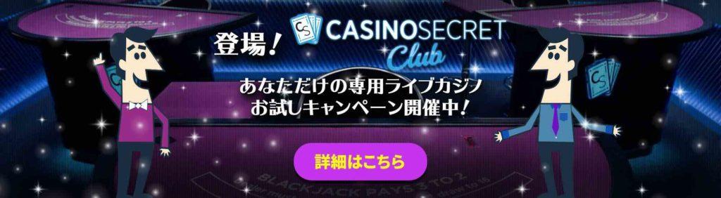 カジノシークレットクラブ キャンペーン