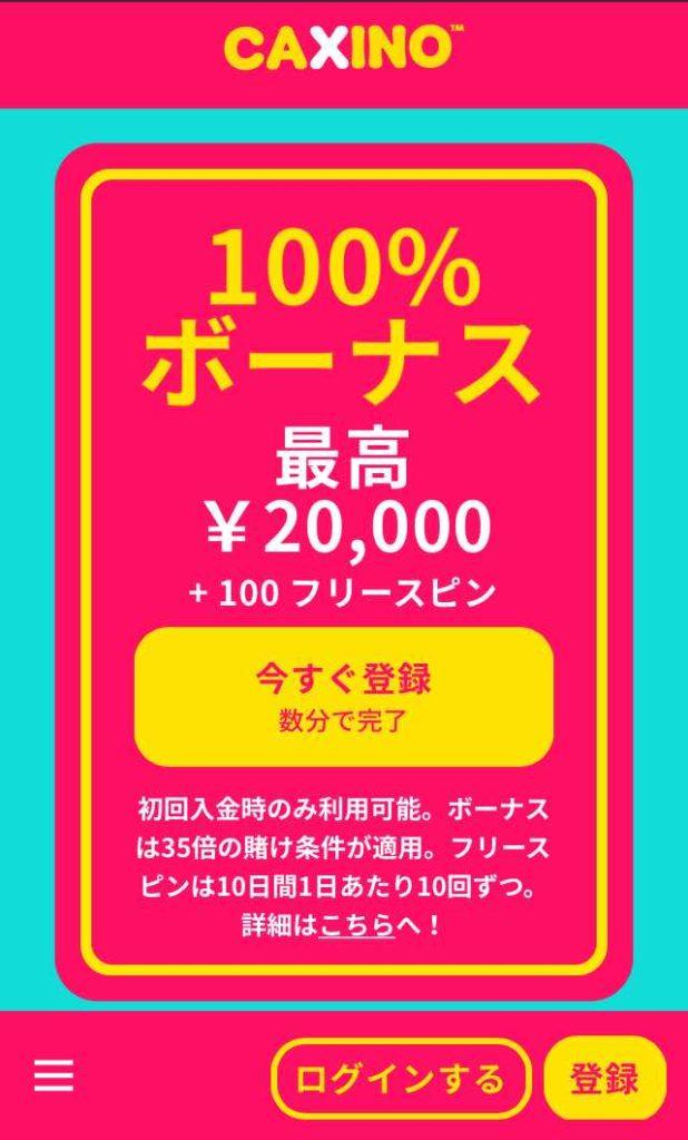 caxinoカジノ モバイル版ホームページ