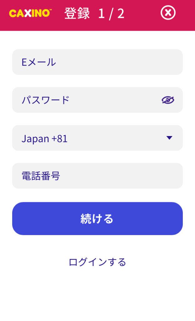 caxinoカジノ モバイル版登録