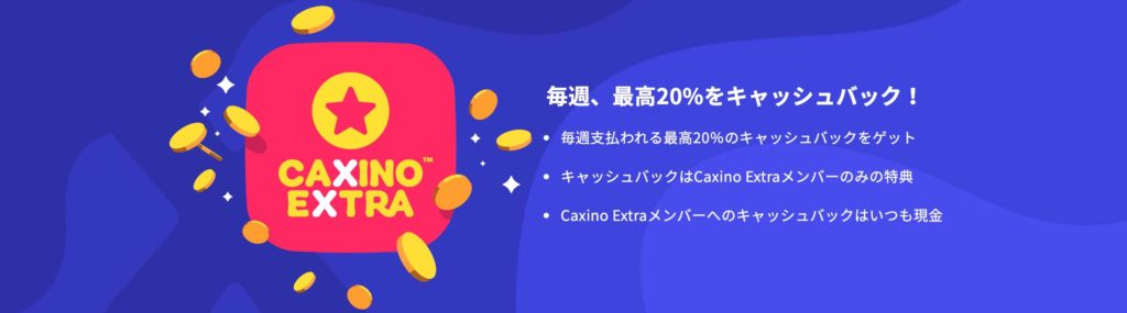 caxinoカジノ エクストラメンバー