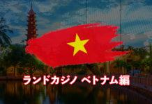 ベトナム ランドカジノ トップバナー