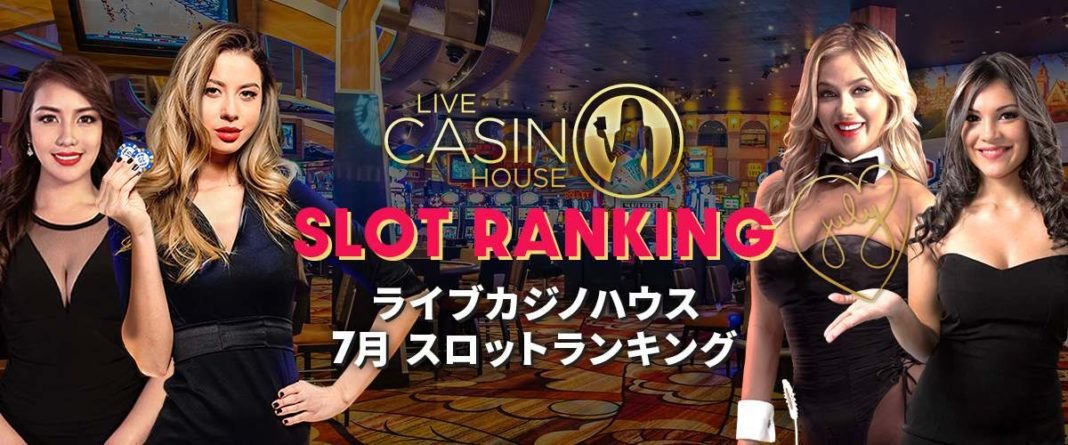 ライブカジノハウス 2020年7月スロットランキング トップバナー